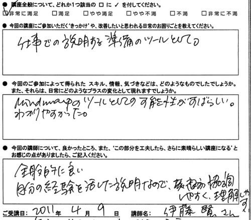 20110409_Miyako