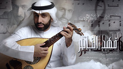 ... !! (Bally AlGharabally) Tags: wallpaper home studio photographer designer rai fahad composer bally     alnasser gharabally  algharabally