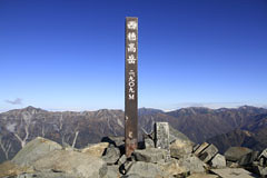 西穂高岳の山頂