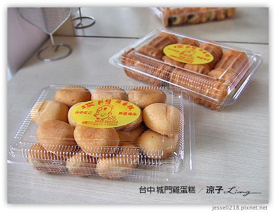 台中 城門雞蛋糕 5