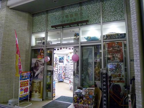 コジマ電器商会