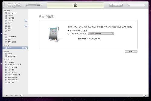 iPad2バックアップ