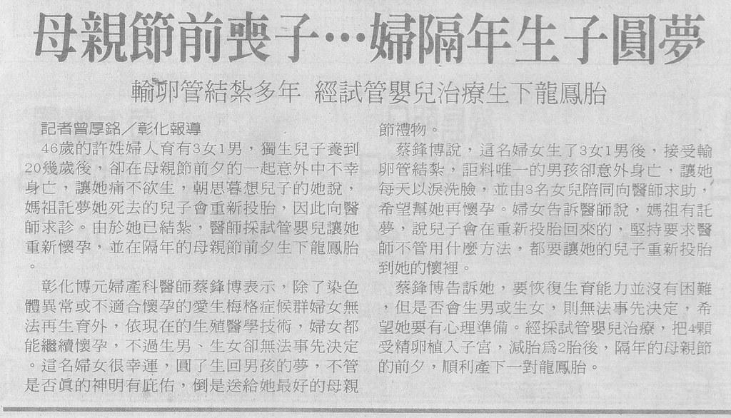 母親節前喪子婦隔年生子圓夢  中華日報100年5月3日