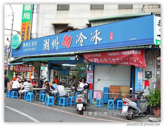 潮州正老店燒冷冰
