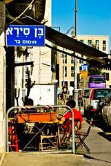 my humus (Yohai Shraga) Tags: israel ben jerusalem ישראל hummus ירושלים sira בן חומוס shraga שרגא yohai סירא