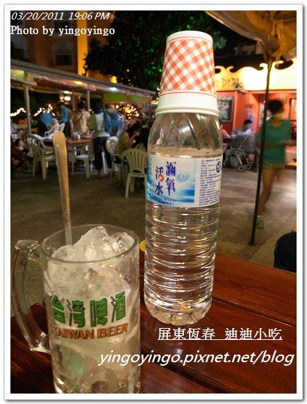 屏東恆春_迪迪小吃20110320_R0018645