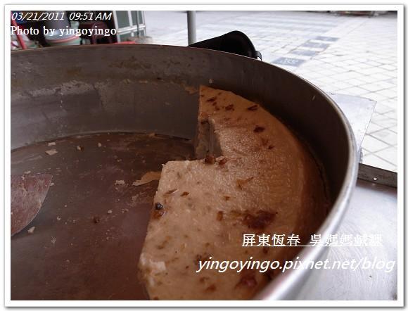 屏東恆春_吳媽媽鹹粿20110320_R0018669