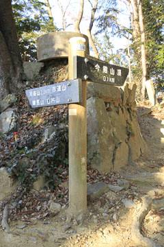 今熊山の登山道