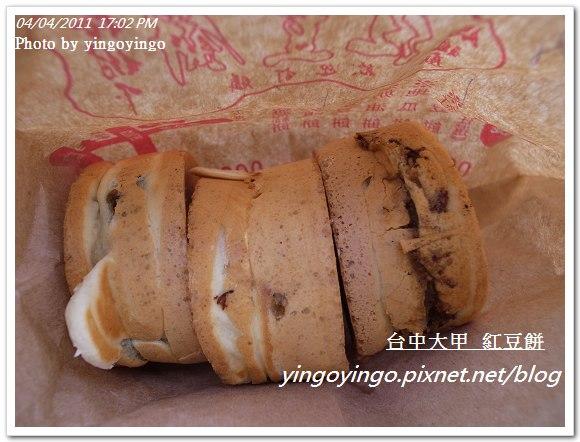 台中大甲_紅豆餅20110404_R0018931