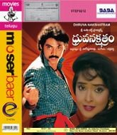 Dhruva Nakshthram Telugu Movie