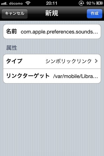 07 symbolic link - com.apple.preferences.sounds.plist