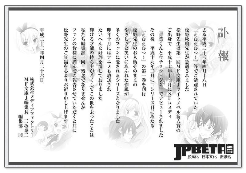 《MM一族!》作者松野秋鸣突然逝世,美绪学姐无望披上婚纱