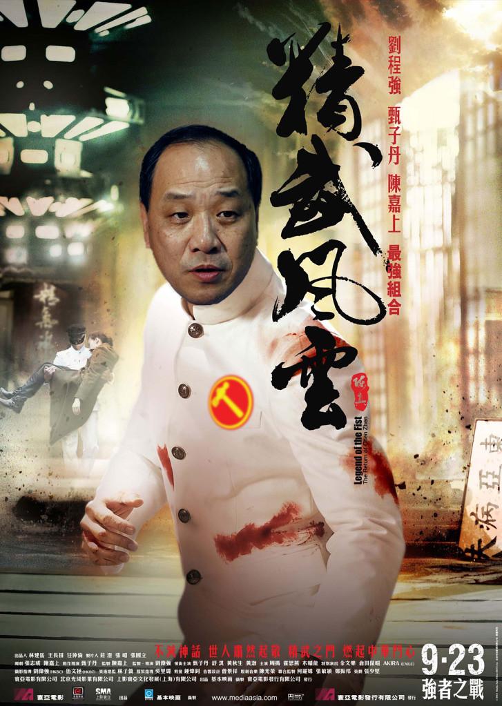 Low Thia Khiang as Bruce Lee