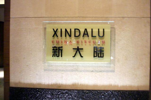 Xindalu Restaurant