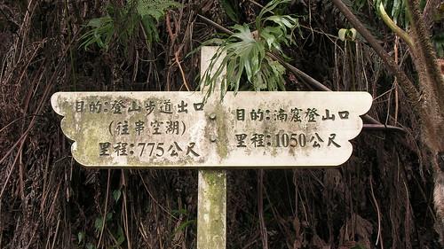 皇帝殿登山步道_04_終於爬了一公里_2011_05_07