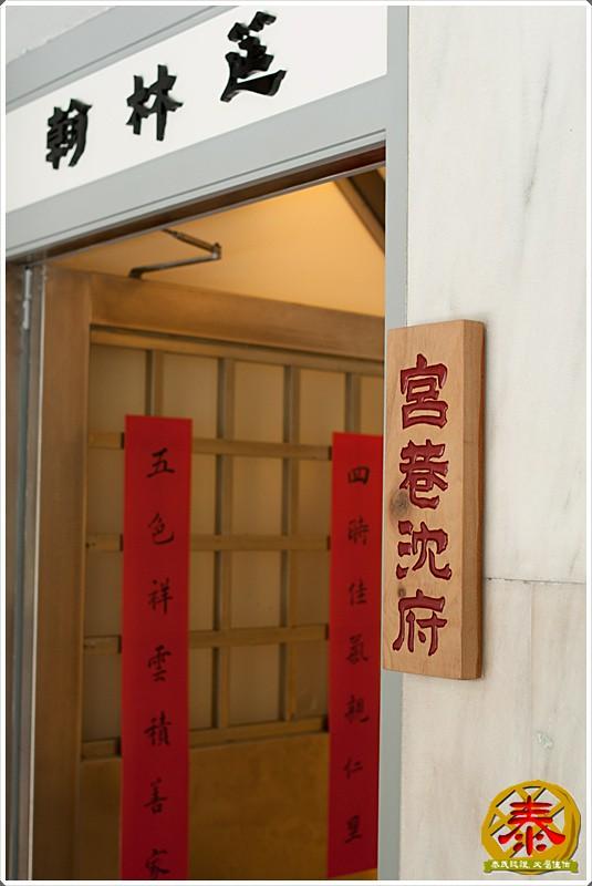 2011-06-26-宮巷沈府-翰林筵a    (2)