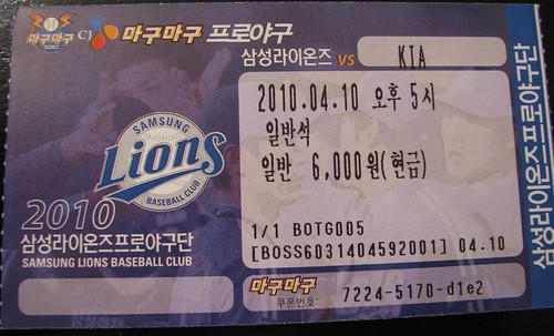 Samsung Lions Ticket Stub