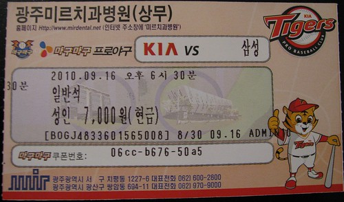 Kia Tigers Ticket Stub
