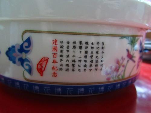 2011花博-戰利品-建國百年紀念花博陶瓷便當-紀念詞.jpg