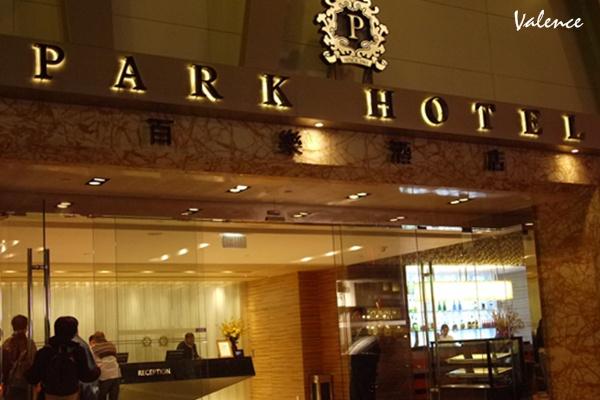 香港百樂酒店_PARK HOTEL_01