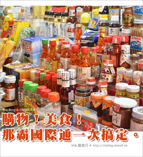 【沖繩必買】跟via到沖繩國際通+牧志公設市場血拼、吃美食!