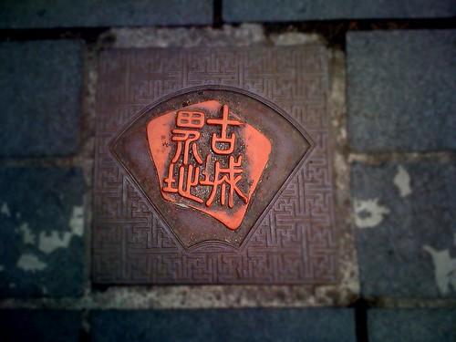 古城界址。新北市板橋區特別地磚