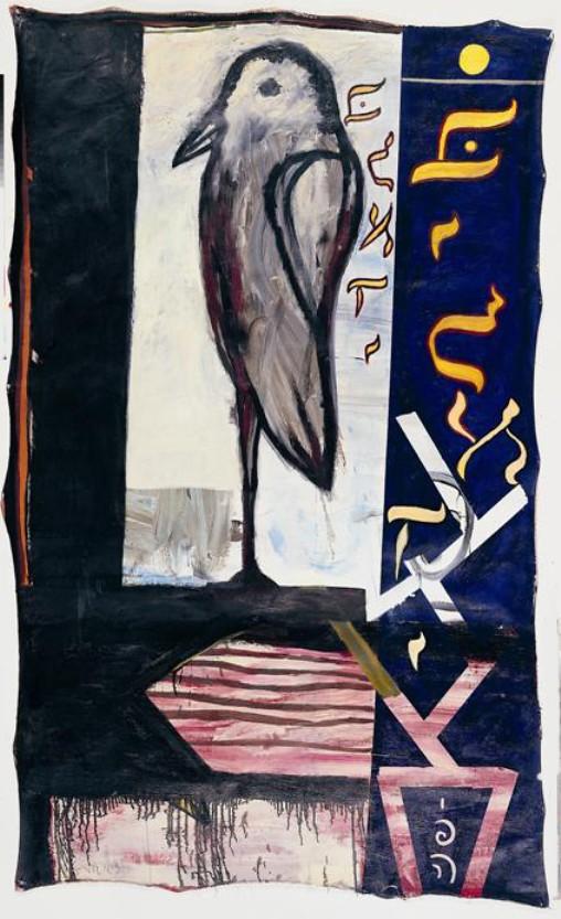 ציבי גבע, בילאדי, בילאדי, 1985, אקריליק על בד, 132 x 218 סמ