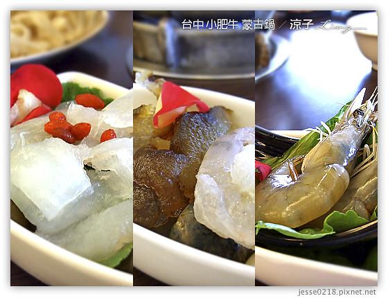 台中 小肥牛 蒙古鍋 1