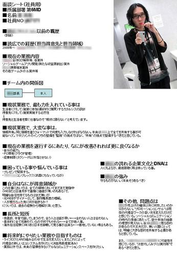 子会社社長面談シート20110527