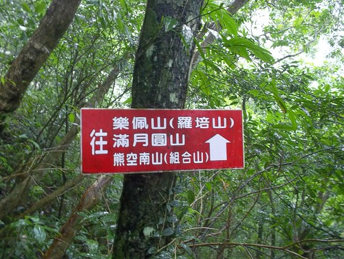 新北市三峽雲森瀑布_39_2011.06.28