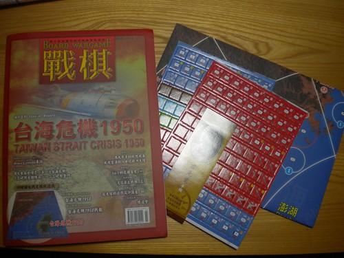 戰棋 No.5