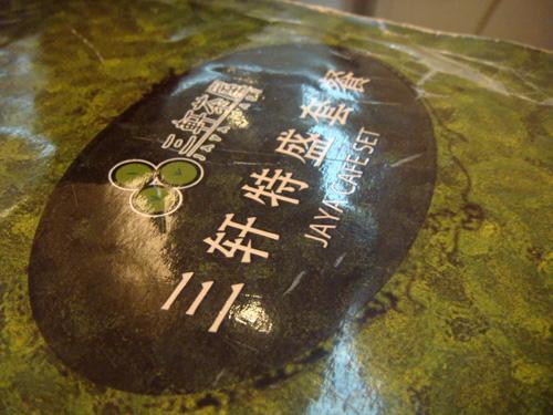北京三軒茶屋