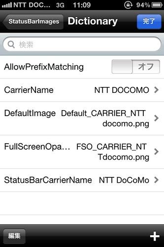 14 docomo status bar image of carrier.plist on unkown.bundle