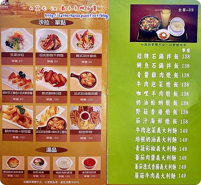 10 菜單八