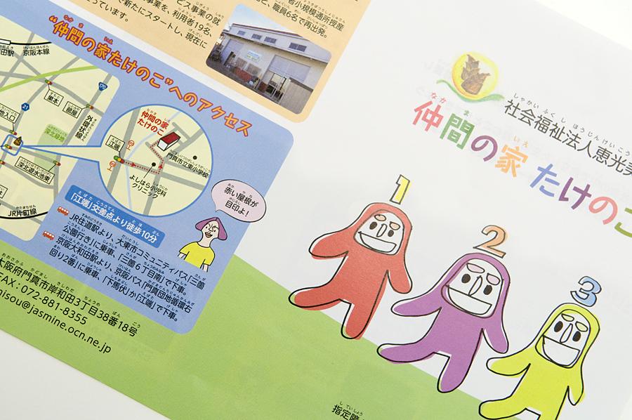パンフレット|恵光美会(社会福祉法人)仲間の家たけのこ