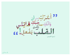 (Phida..) Tags: typography arabic poems