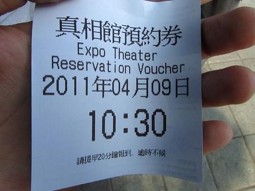 2011台北花博-真相館預約券.JPG