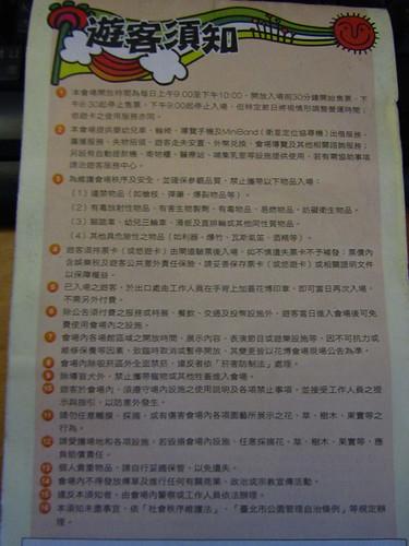 2011台北花博-DM簡介-背面.jpg