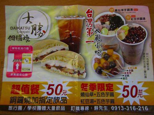 2011台北花博-晚餐飲料.jpg