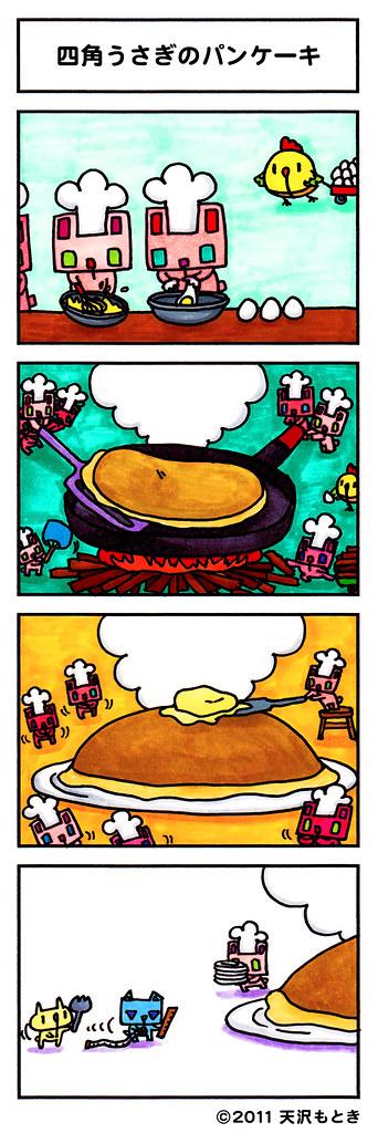 むー漫画12_四角うさぎのパンケーキ
