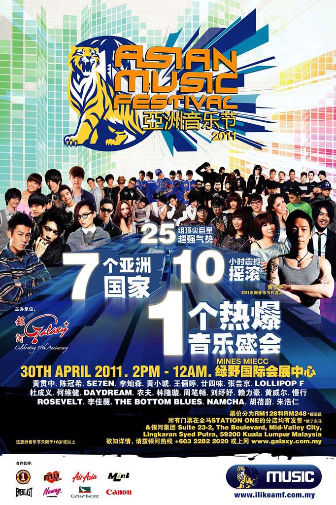Asian Music Festival 2011 | 亚洲音乐节 2011