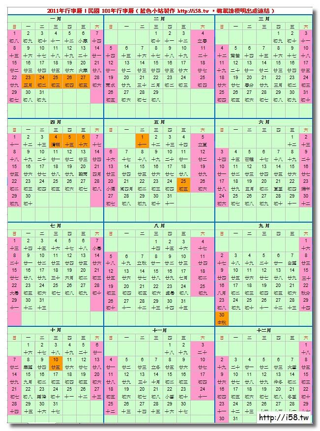 101年行事曆