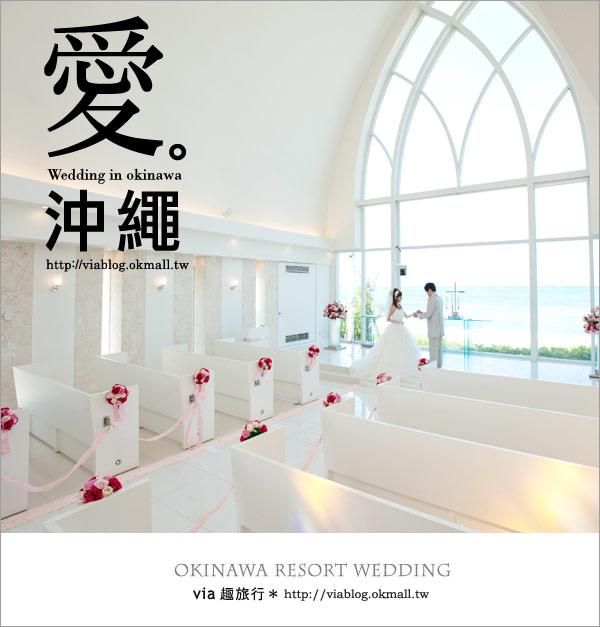 【沖繩旅遊】浪漫至極!Via的沖繩婚紗拍攝體驗全記錄!13