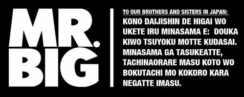MR.BIGからのコメント by dtanaka