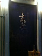麺劇場玄瑛