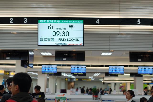 2011.04.02 台北 / 松山機場