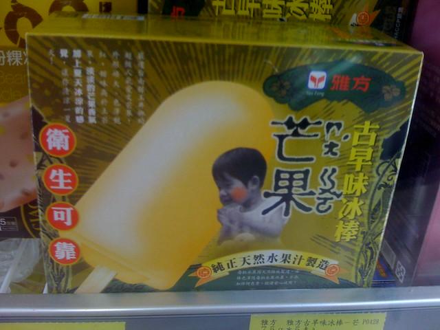 雅方芒果古早味冰棒