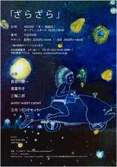 4月28日(木)下北沢440「ざらざら」 - 原