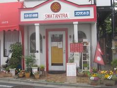 スワタントラ外観(江古田)