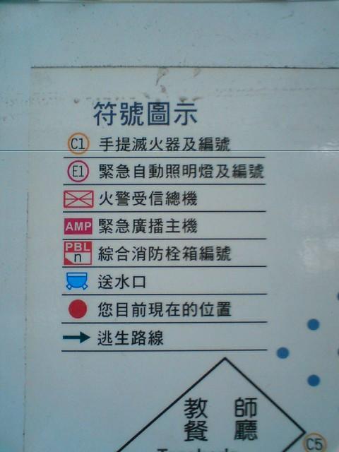 20110602萬和國中交通安全研習 - 081